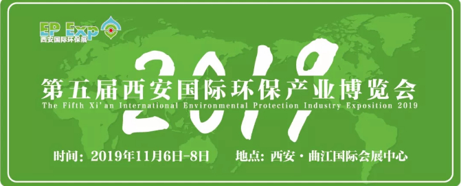 西安国际智慧环保展览会