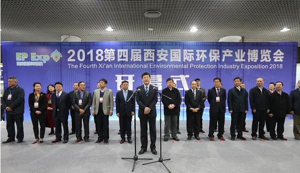 2018第四届竞技宝国际环保产业博览会