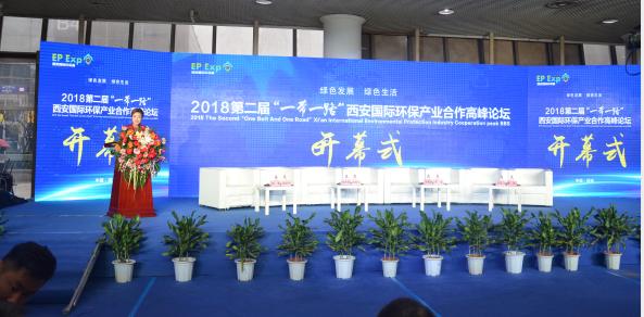 """""""一带一路""""西安国际环保产业合作高峰论坛"""