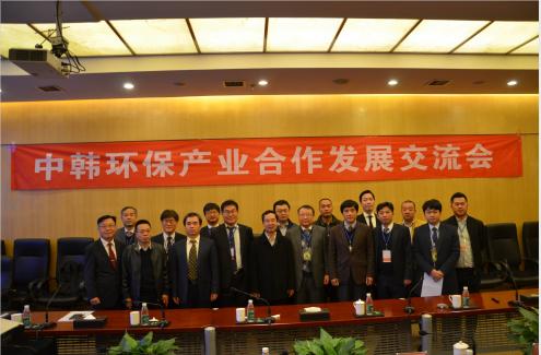 中韩环保产业合作发展交流会
