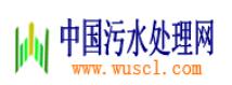 中国污水处理网