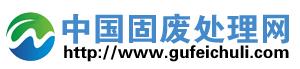 中国固废处理网