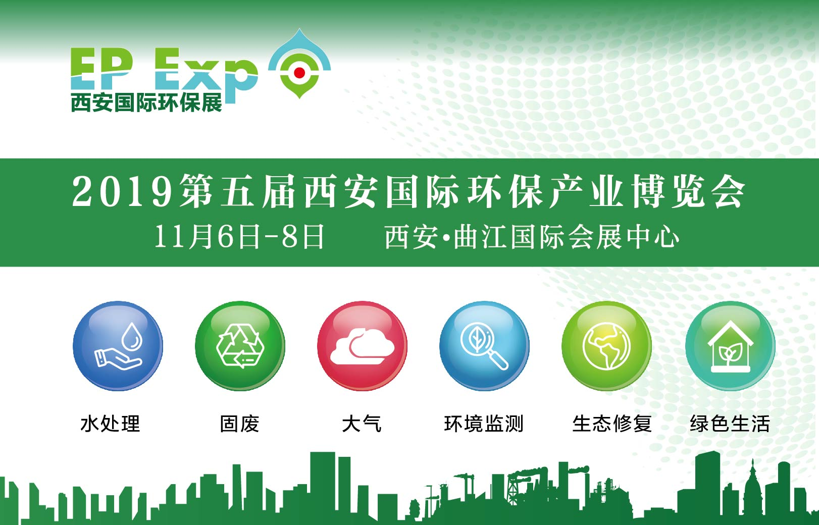 竞技宝国际环保展—打造国际化、专业化、创新性环保盛会