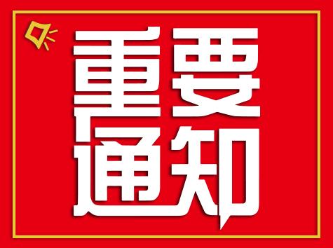 关于成立2019第五届西安国际环保产业博览会组委会的通知