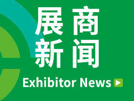 高新技术企业——山东东润仪表科技股份有限公司参加第五届竞技宝国际环保展