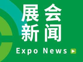 """2019第五届竞技宝国际环保产业博览会明日盛大开幕,""""剧透""""来啦!"""